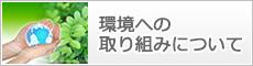 kankyou_banner