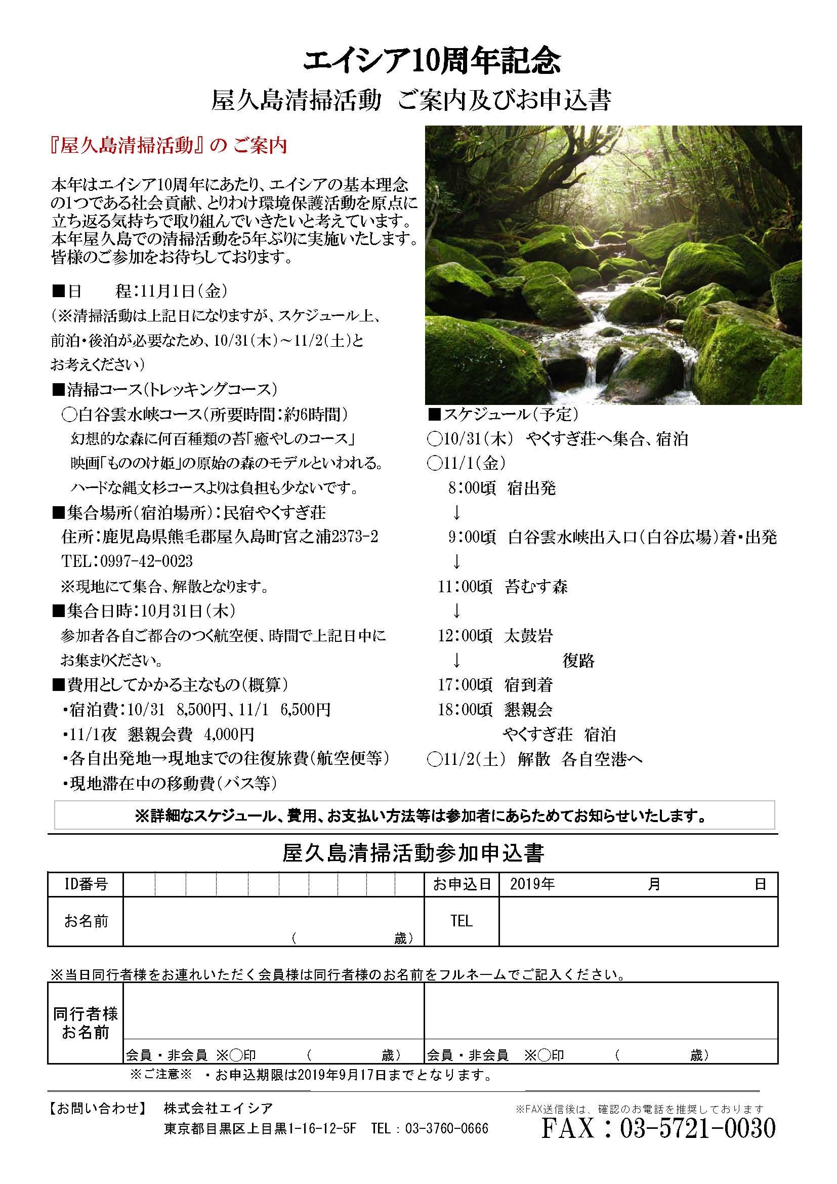 エイシア10周年記念 屋久島フライヤー及び申込書