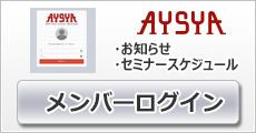 aysya_login_banner